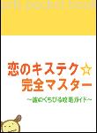 恋のキステク☆完全マスター ~彼のくちびる攻略ガイド~