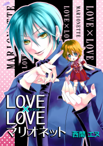 LOVE×LOVEマリオネット