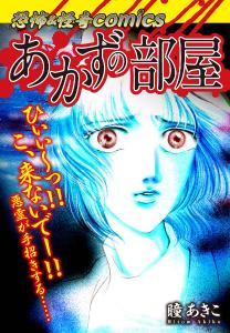 恐怖&怪奇Comics