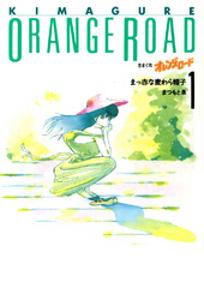 きまぐれオレンジ★ロード