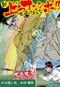 新上ってなンボ!! 太一よ泣くな 大合本(特典付き)3