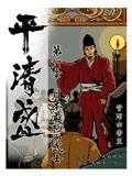 平清盛~新たな王権を目指した男~ 第一章 日本最初の武士