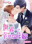 世界一幸せな花嫁~拝啓、空からの配達人様~