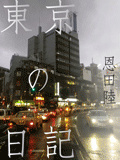 東京の日記