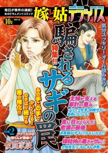 【雑誌版】嫁と姑デラックス2012年10月号