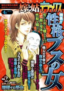 【雑誌版】嫁と姑デラックス2013年4月号