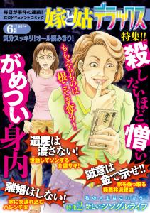 【雑誌版】嫁と姑デラックス2014年6月号